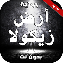 Download رواية ارض زيكولا APK 3.0 Android for Free - com.kino.apps.ard .zikola